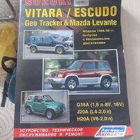Руководство Toiota Hi-ace, Suzuki escudo