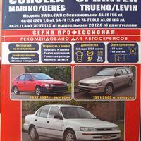 Продам новую книгу по ремонту и эксплуатации Toyota Corolla/Sprinter