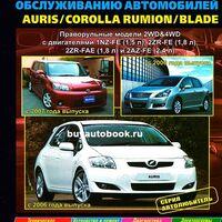 книга  Auris / Blade / Corolla Rumion.