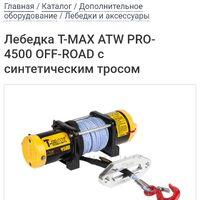 Продам лебедку t-max 4500 pro atv