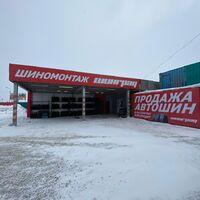 Шинград - Автошины, шиномонтаж, заправка автокондиционеров