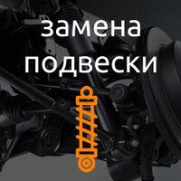 АвтоЗапчати и Ремонт ходовой, ДВС