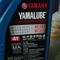 Масло Yamaha, 4 т, 20w-40, 1 литр.