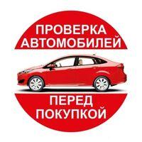 Осмотр и помощь в покупке авто во Владивостоке