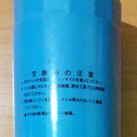 Маслянный  фильтр  Vic  C - 209 / C - 222.