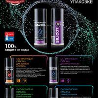 Silicot spray силиконовая смазка