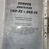 Руководство по эксплуатации и ремонту Toyota Corolla, Fielder, Runx, A