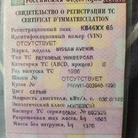 ПТС и паспорт транспортного средства
