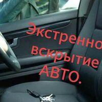 Открыть дверь авто без