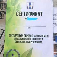 Сертификат на бесплатную установку ГБО