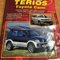 Книга по ремонту Dalhatsu Terios и Toyota Cami