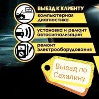 Автоэлектрик выезд по Сахалину