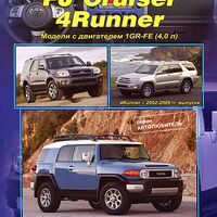 автодата fj cruiser 4runner surf215