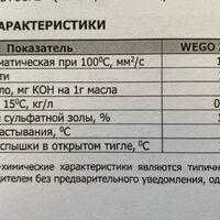 Синтетическое моторное масло WEGO Z3 5W-40 API SL/CF (Чехия) 4л