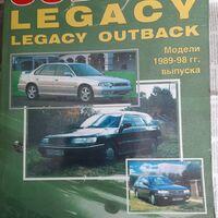 Продам книги по ремонту автомобилей Субару