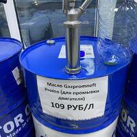 Gazpromneft Promo масло для промывки двигателя