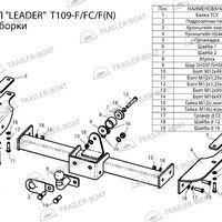 Фаркоп Toyota Hilux Surf 1995-2002, рама и крюк шар 50 мм, 12985