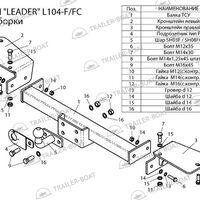Фаркоп Lexus LX470 1998-2007, рама и крюк шар 50 мм, 12928