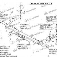 Фаркоп Subaru Forester 2002-2008, рама и крюк шар 50 мм, 2597