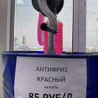 Антифриз красный/зелёный «Масло Бар» ул.Ленина 1А