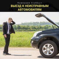 Выезд к неисправным автомобилям бесплатно