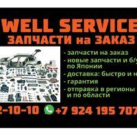 Авторемонт, заказ запчастей well service