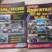Книги по Эскудо с дизельным двигателем