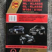 Рук-во по обслуживанию Mercedes ML GL 164