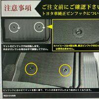 новые 3D коврики на Toyota Hi Ace Wide