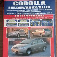 Toyota Corolla, Fielder, Runx,  Allex