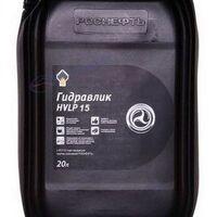 Масло гидравлическое Rosneft Gidrotec HVLP 15 17кг 20л