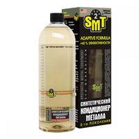 100% cинтетический кондиционер металла 2-го поколения SMT2 1000мл