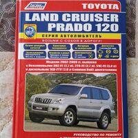 Продам книгу по land cruiser Prado 120