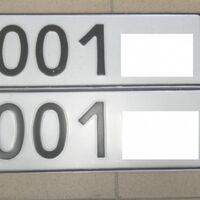 Гос номер 001 65