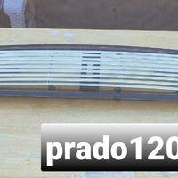 Решётка Prado 120