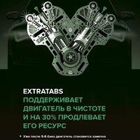 Топливный модификатор в таблетках для улучшения работы двигателя
