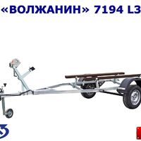 "Прицеп ""Волжанин"" для лодки до 4,2 метра"