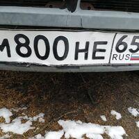 Гос номер м800не 65
