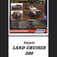 Руководства по техобслуживанию Land Cruiser 200