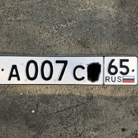 Продам гос номер А 007 65