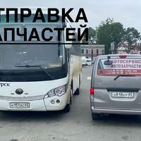 Компания Интер автосервис - магазин автозапчастей