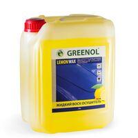 Жидкий воск осушитель Greenol 5л. Lemon Wax