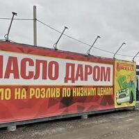 Масло бар «Масло Даром»Южно Сахалинск ул.Ленина 1А
