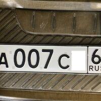 Продам гос номер А007С 65