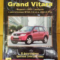 Suzuki Grand Vitara: устройство, тех.обслуживание и ремонт