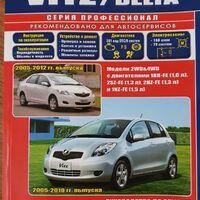 Книга по ремонту автомобилей Vitz, Belta