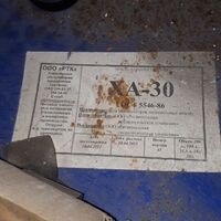 Масло компрессорное ХА-30