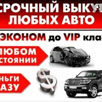 Срочный выкуп авто в любом состоянии деньги сразу.