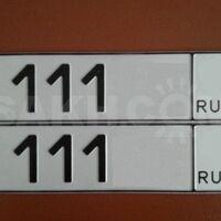 Гос номер 111