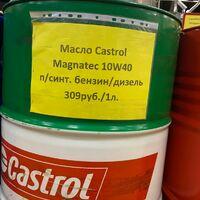 Масло  Castrol  Magnatec 10W40 п/синт. бензин/дизель 309руб./1л.